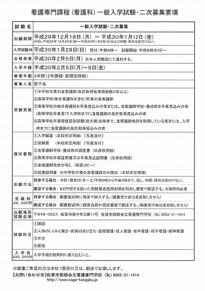 http://www.saga-kangaku.jp/news/uploads/2017.11.30-2.jpg