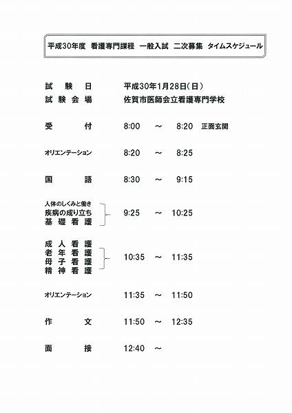 http://www.saga-kangaku.jp/news/uploads/2017.11.30-3.jpg