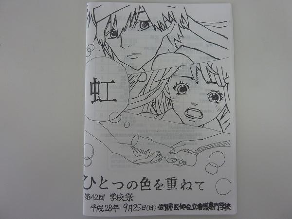http://www.saga-kangaku.jp/student/uploads/2016.9.25-1.jpg